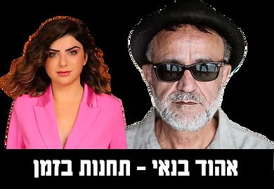 אהוד בנאי.png