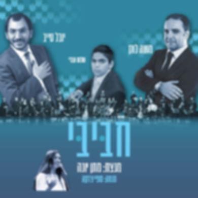 Habibi-390_0390-1.jpg