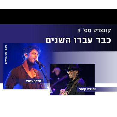 box-web-concert-12.jpg