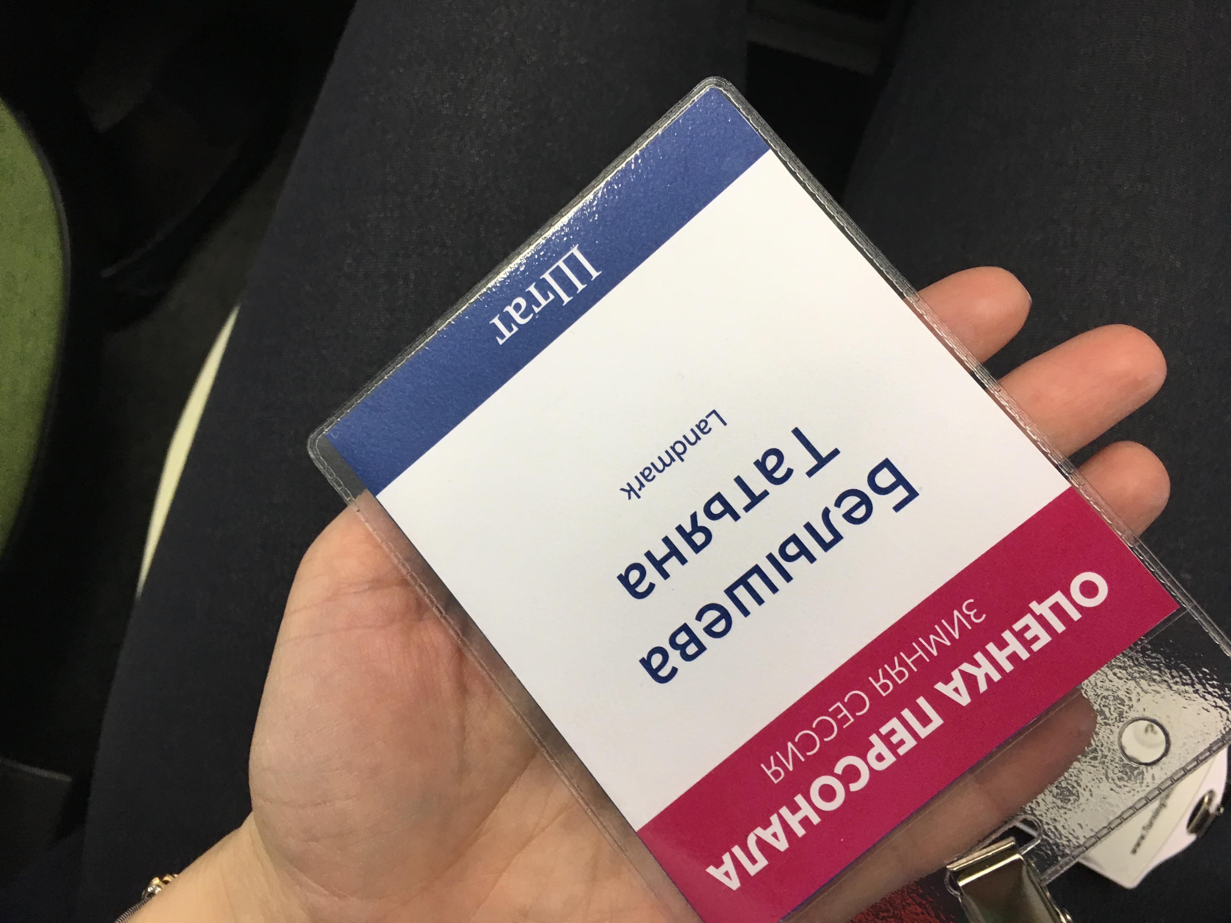 Конференция ШТАТ