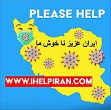 I help Iran 5.JPG