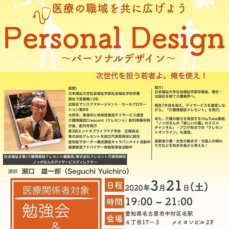 【第10回】Personal Design