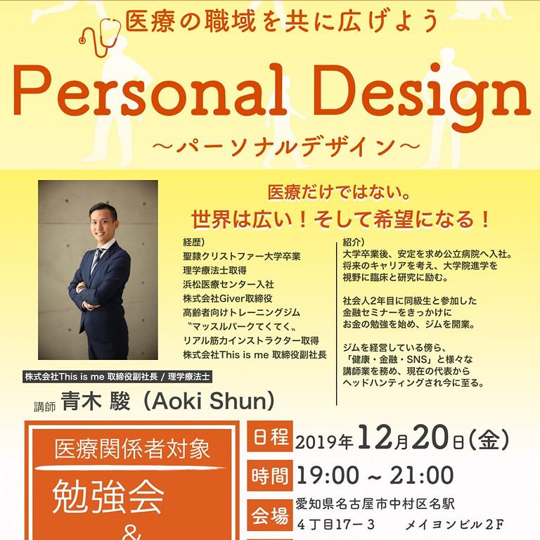 【第7回】PersonalDesign