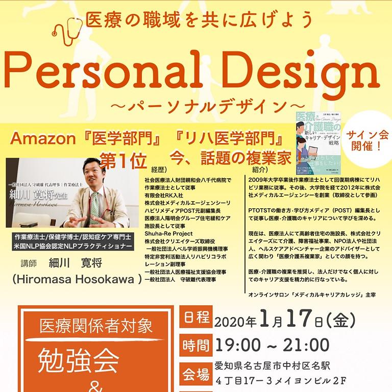 【第8回】PersonalDesign