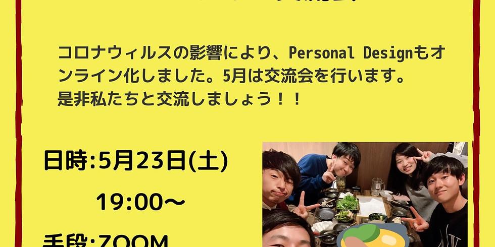 【第12回】Personal Design