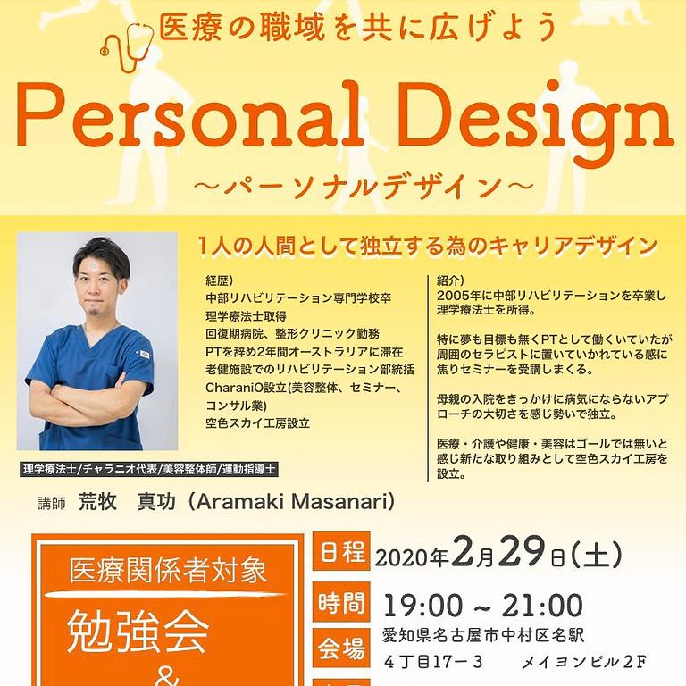 【第9回】Personal Design