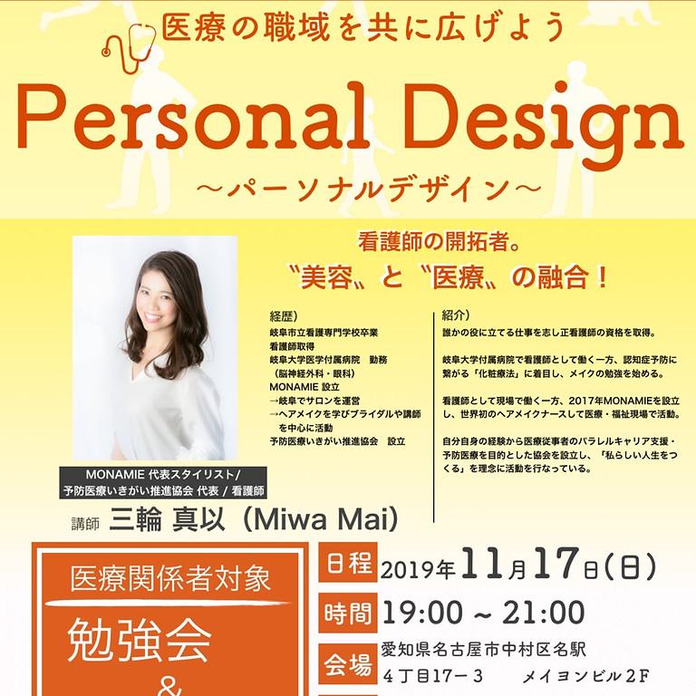 【第6回】Personal Design