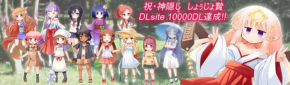 10000DL_r.png