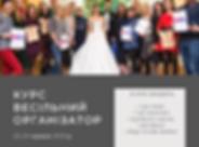 Курс Весільний Організатор 11.png