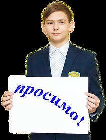 мальчик.png