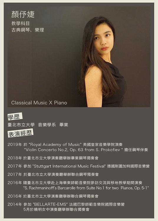 鋼琴-賴伃婕.jpg