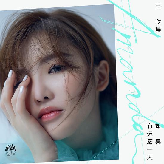 王欣晨 Amanda《如果有這麼一天》數位單曲 7月22日 正式發行!2.png