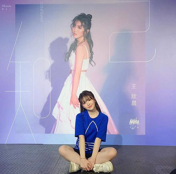 王欣晨 Amanda《知己》新歌發片記者餐會&MV首映會2.jpg