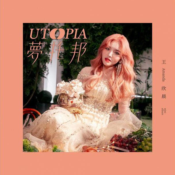 UTOPIA - 王欣晨 Amanda