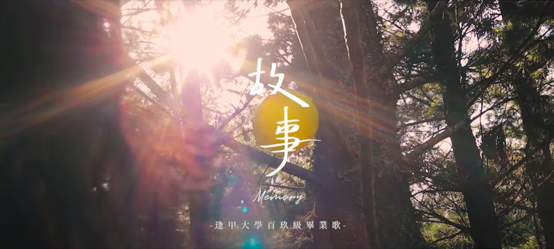 逢甲大學109級畢業歌【故事 Memory】