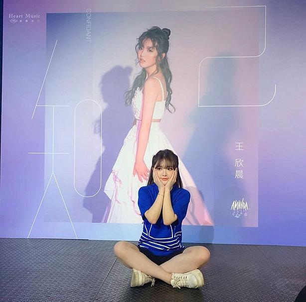 王欣晨 Amanda《知己》新歌發片記者餐會&MV首映會3.jpg
