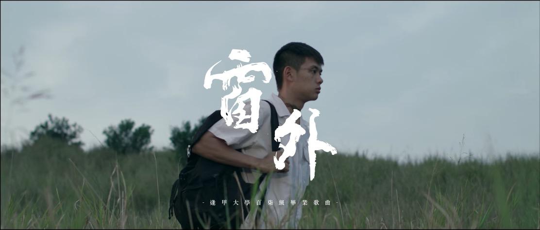 2018 逢甲大學百柒級畢業主題曲MV-窗外