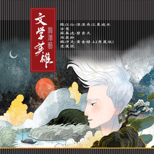 文學英雄 - 龔澤藝