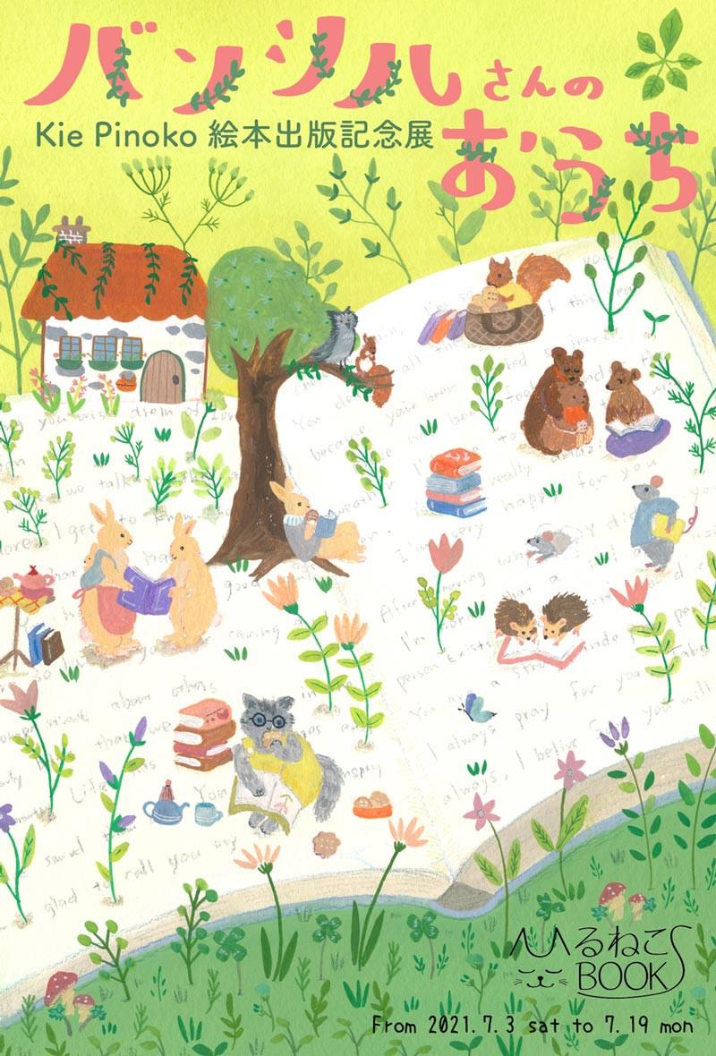 Kie Pinoko 絵本出版記念展「バンシルさんのおうち」