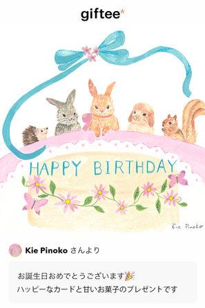 giftee - Birthday card