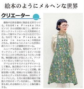 newspaper2021.jpg
