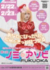 【宣伝】第4回ノミアソビ福岡_宣伝用ポスターA3.jpg