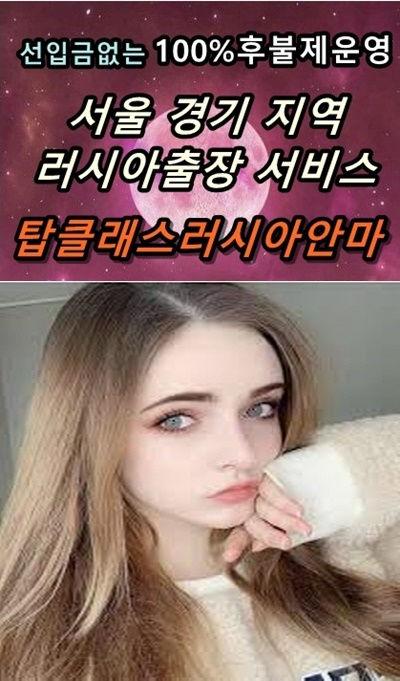 역삼동러시아출장안마.jpg
