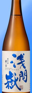 浅間嶽 純米生酒 献寿