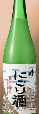 浅間嶽 にごり酒