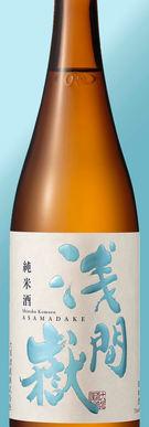 浅間嶽 純米酒