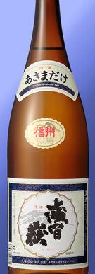 浅間嶽 普通酒