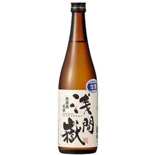 浅間嶽  無濾過生原酒(クール便)