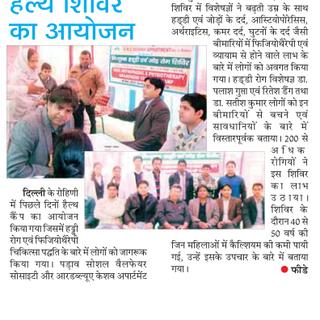 11-01-13 Punjab K press release.png