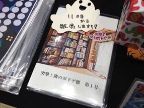 ゲームマーケット2014秋 来場御礼