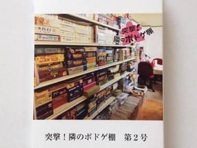 第5回ボードゲームフリーマーケット in 新大阪に出展いたします