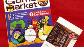 ゲームマーケット2015大阪 来場御礼