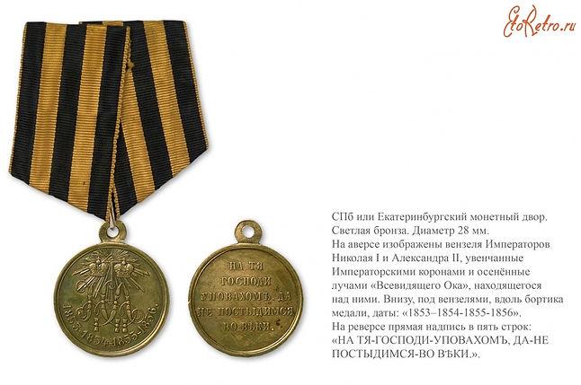 Медаль В память войны 1853-1856гг., бронза.