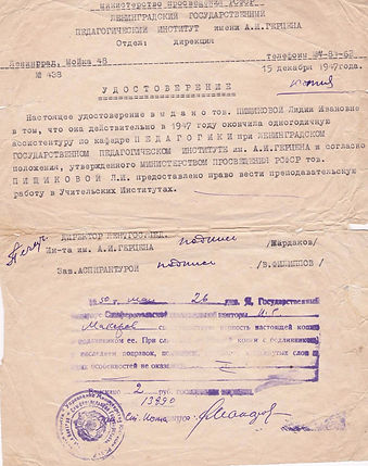 Копия удостоверения об окончании ассистенантуры ЛГПИ.1947г.
