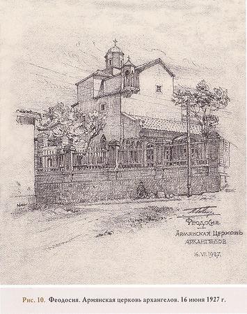 Рис.10. Феодосия. Армянская церьковь арх