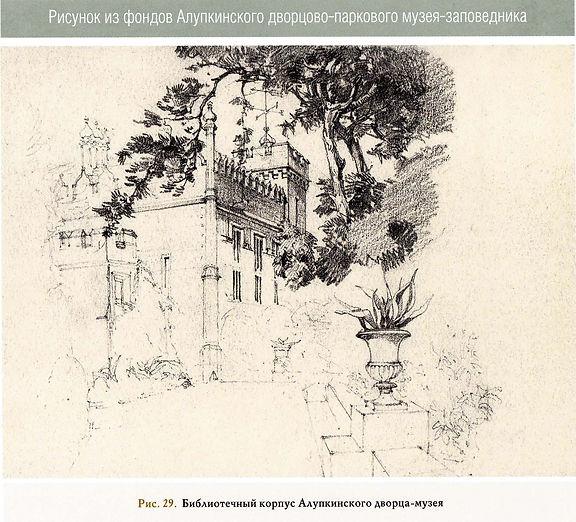 Рис.29. Библиотечный корпус Алупкинского