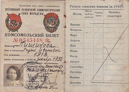 Билет члена ВЛКСМ Пищиковой Л.И. г.Суджа