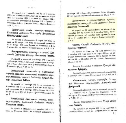 Книга личного состава КПИ 1917г., стр.16-17