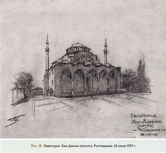 Рис.18. Евпатория. Мечеть Хан-Джами. Рес