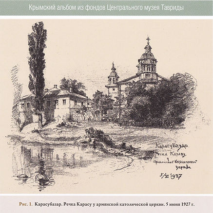 Рис.1. Карасубазар. Речка Карасу у армян