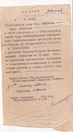 Копия диплома Пищиковой Л.И. об окончании ЛГПИ им. Герцена.1946г.