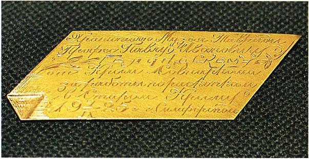Золотая пластина на кожаном портфеле, которым Павел Голландский былнагражден Крымсовнаркомом за работу в археологической экспедиции в Старом Крыму в 1925 г. ЦМТ