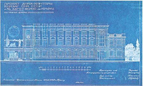 Проект дома-конторы «Заготзерно» в Симферополе. Архитектор П.Голландский. 1930-е гг. ГААРК