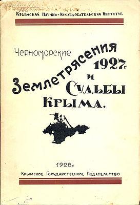 Черноморские землятресения 1927г. и судьбы Крыма
