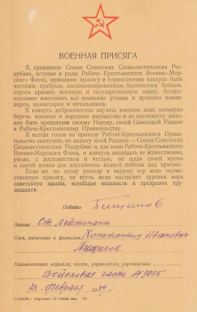 Военная присяга Пищикова К.И.