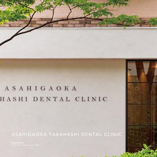 ASAHIGAOKA TAKAHASHI DENTAL C